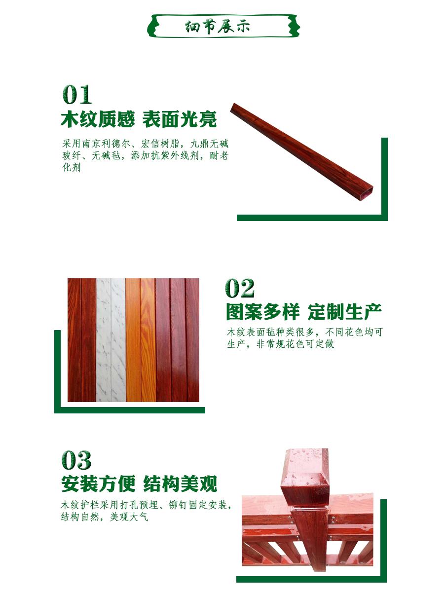 米乐m6电竞竞猜木纹栏杆